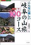 こんなに楽しい岐阜の山旅100コース 美濃〈下〉 (FUBAISHA Guide Book)