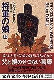 将軍の娘〈下〉 (文春文庫)(原作)