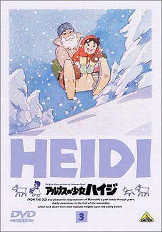 アルプスの少女ハイジ(3) [DVD]
