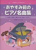 おやすみ前のピアノ名曲集 いつのまにか眠りに誘われる心地よいメロディー 子守歌(ショパン)他 (CHOPIN magazine PRESENTS)
