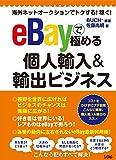 海外ネットオークションでトクする! 稼ぐ! eBayで極める個人輸入&輸出ビジネス