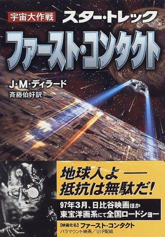 ファースト・コンタクト―宇宙大作戦 スター・トレック (ハヤカワ文庫SF)