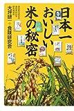 日本一おいしい米の秘密 (講談社プラスアルファ新書)