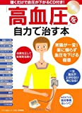 「高血圧」を自力で治す本 (マキノ出版ムック)