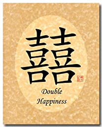 8x10 Double Happiness Calligraphy Print - Oval Copper