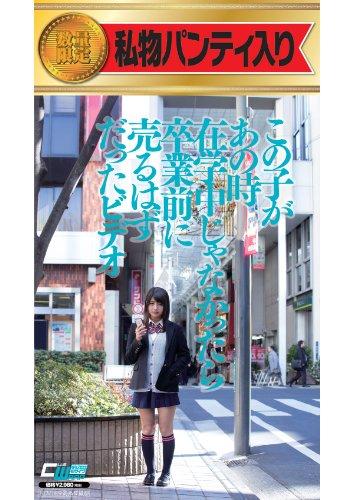 【Amazon.co.jp限定】(私物パンティ入り)この子があの時在学中じゃなかったら卒業前に売るはずだったビデオ【数量限定生産】 [DVD]