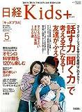 日経 Kids + (キッズプラス) 2009年 05月号 [雑誌]