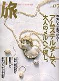 旅 2006年 07月号 [雑誌]