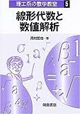線形代数と数値解析 (理工系の数学教室)