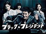 ブラック・プレジデント DVD-BOX -