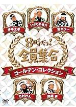 8時だョ!全員集合 ゴールデン・コレクション 豪華版 [DVD]