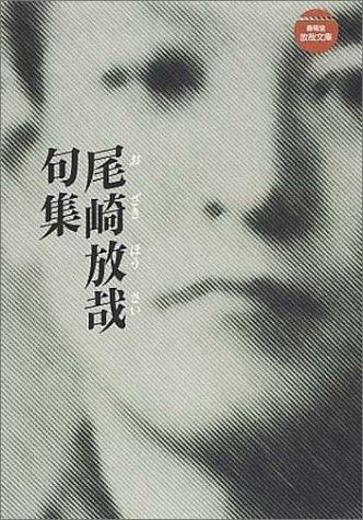尾崎放哉句集 (放哉文庫)