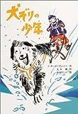犬ぞりの少年 (文研ブックランド)