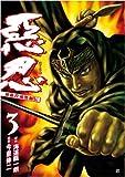 惡忍加藤段蔵無頼伝 3 (3) (BUNCH COMICS)