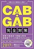 CAB・GAB完全対策 2017年度 (就活ネットワークの就職試験完全対策 4)