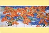 日本ユネスコ協会連盟支援カード/紅葉 横山大観(足立美術館所蔵)(中紙・封筒付 10枚セット)