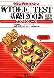 新TOEIC TEST基礎1200語スコア600レベル New Version対応