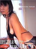 田辺はるか 視線 (日テレジェニック2004)