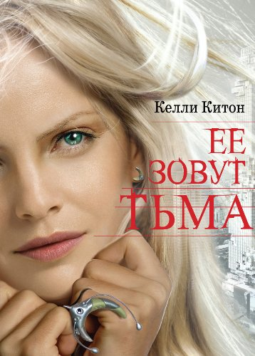 darkness-becomes-her-ee-zovut-tma-in-russian