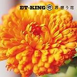 君想う花(初回限定盤)(DVD付)