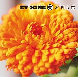 ET-KING - KIMI OMOU HANA(CD+DVD ltd.ed.) - Amazon.com Music
