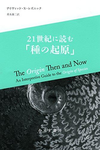 21世紀に読む「種の起原」