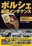赤バッジシリーズ(280) ポルシェ最強メンテナンス (レッドバッジシリーズ (280))