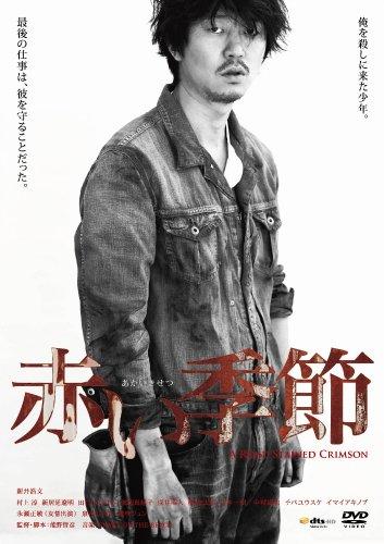 赤い季節(初回生産限定盤)(DVD CD)