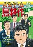 会長 島耕作(1)特装版 (講談社キャラクターズA)