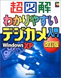 超図解 わかりやすいデジカメ入門―WindowsXP改訂版 (超図解シリーズ)