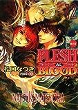 FLESH & BLOOD12限定版 (キャラ文庫)