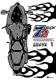 72origin 1 (GAコミックス)