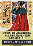 スカートの風—日本永住をめざす韓国の女たち (角川文庫)