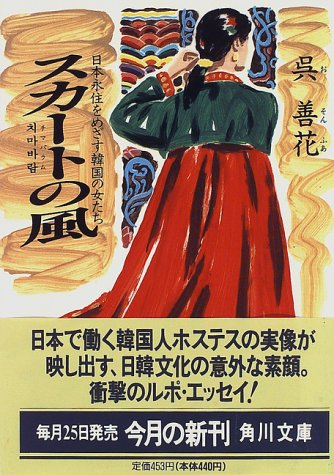 スカートの風―日本永住をめざす韓国の女たち