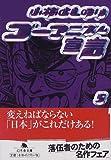 ゴーマニズム宣言 (5) (幻冬舎文庫)