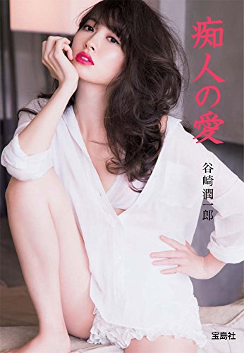 痴人の愛 (宝島社文庫)