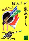 殺人!ザ・東京ドーム (講談社文庫)