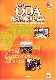 政府開発援助(ODA)白書〈2005年版〉ミレニアム開発目標(MDGS)に対する日本の取組