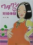 ワタクシ的妊婦体験
