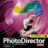 PhotoDirector 5 Ultra アップグレード版 [ダウンロード]