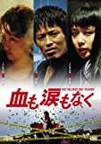 血も涙もなく [DVD]