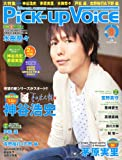 Pick-Up Voice (ピックアップヴォイス) 2011年 08月号 [雑誌]