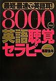 最短・最速で英語耳!8000ヘルツ英語聴覚セラピー(CD付)