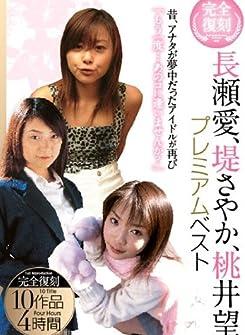 完全復刻 長瀬愛、堤さやか、桃井望プレミアムベスト AVマーケット [DVD]