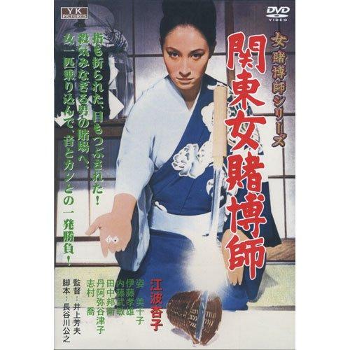 関東女賭博師 江波杏子主演 女賭博師シリーズ FYK-185 [DVD]