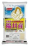 【精米】 福井県 白米 華越前 5kg 平成26年産