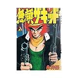 無頼・ザ・キッド 1 (ヤマト・コミックス・スペシャル)