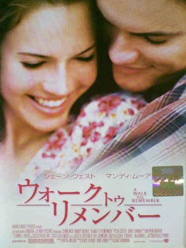 ウォーク・トゥ・リメンバー  [DVD]