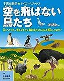 空を飛ばない鳥たち: 泳ぐペンギン、走るダチョウ 翼のかわりになにが進化したのか? (子供の科学★サイエンスブックス)