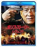 ポリス・ストーリー/レジェンド スペシャル・プライス [Blu-ray]